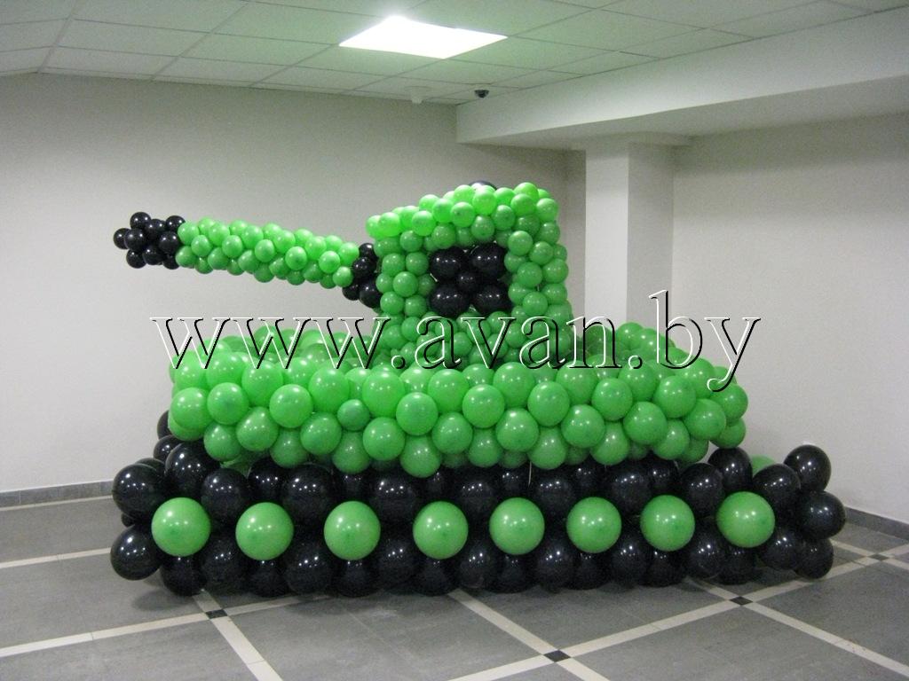 Как сделать танк из шариков